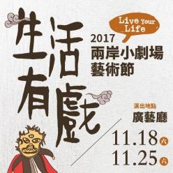 2017 兩岸小劇場藝術節