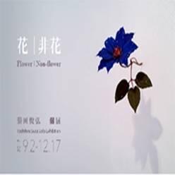花|非花:須田悅弘個展