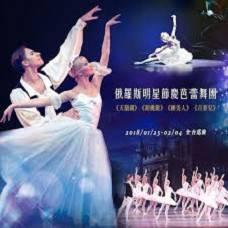 俄羅斯明星節慶芭蕾舞團《天鵝湖》