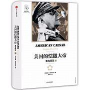 美國的凱撒大帝:麥克阿瑟(上)