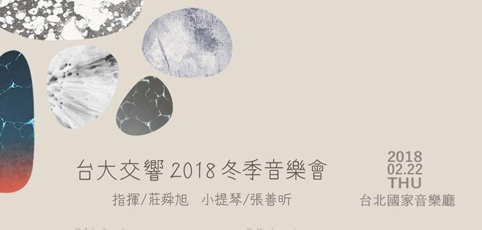 大地跫音 - 張善昕與台大交響樂團 2018 冬季公演