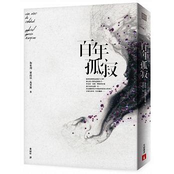 百年孤寂:首度正式授權繁體中文版!