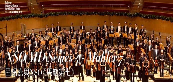 2018TIFA-呂紹嘉與NSO《馬勒第七》