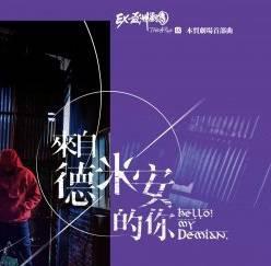 2018新點子劇展:EX-亞洲劇團《來自德米安的你》