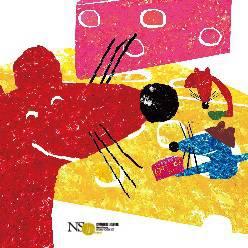 永遠的童話—鼠際大戰