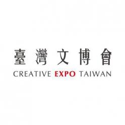 2018 台灣文博會