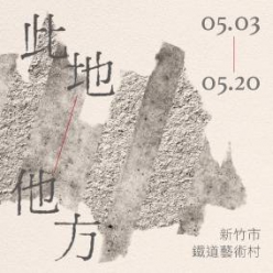 此地他方:吳易澤x呂紹川聯展