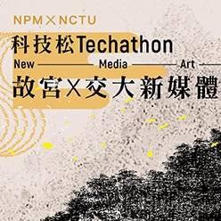 科技松Techathon—故宮╳交大新媒體藝術展