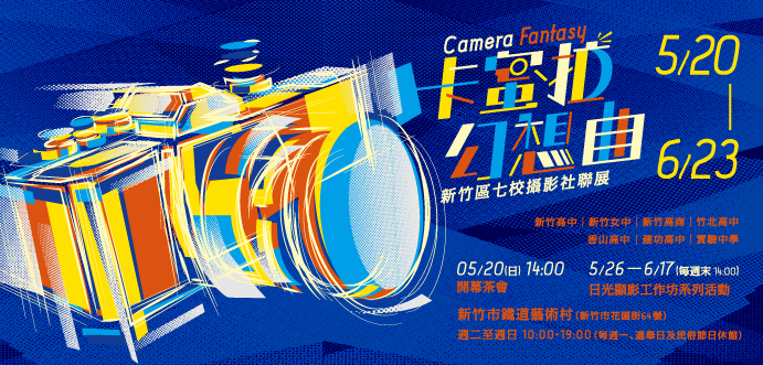 卡蜜拉幻想曲Camera Fantasy:新竹區七校攝影社聯展...