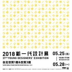 2018 新一代設計展