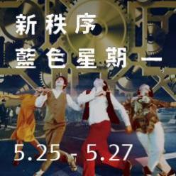 2018曼丁身體劇場 街舞現代舞《新秩序藍色星期一》