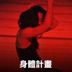 2018臺北藝術節共想吧《身體計畫 Macho Dancer...