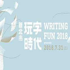 「2018玩字時代」手寫字徵文比賽