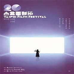 2018台北電影節 X 顯影。破格而出:台北電影節20印記特展