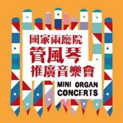2018年管風琴推廣音樂會