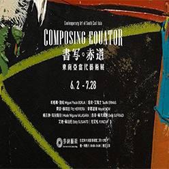 「書寫赤道」東南亞當代藝術展