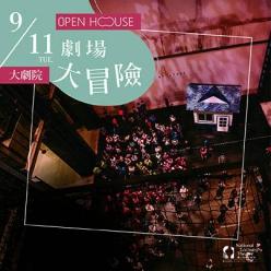 臺中國家歌劇院2018《劇場導覽》—劇場大冒險