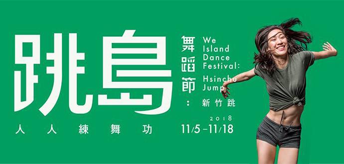 跳島舞蹈節:新竹跳 ─ <五天日常編舞>