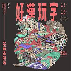2018好漢玩字—好漢桃花源