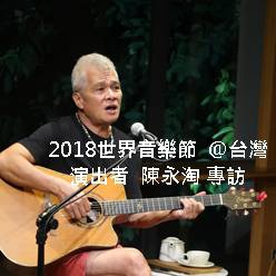 2018世界音樂節@臺灣 --演出者 陳永淘 專訪