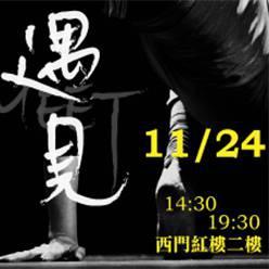 國際融舞藝術節|遇見 MEET