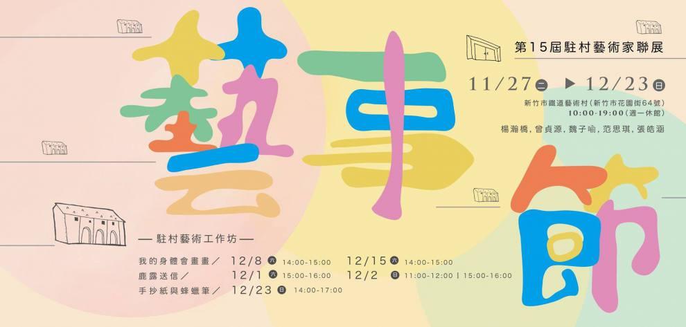 2018 藝事節 - 15th駐村藝術家聯展