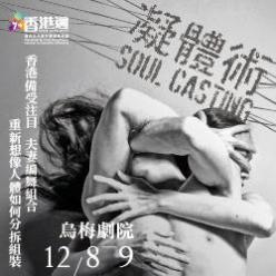 香港週2018@台北─凝體術 Soul Casting