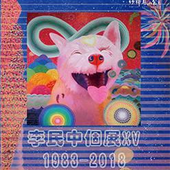 李民中個展XV 1983-2018肖像計畫招募