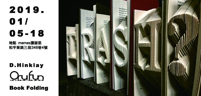 紙藝書雕展