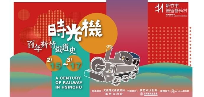 時光機新竹百年鐵道史