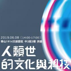 文化與科技論壇:人類世的文化與科技-臺灣社會如何實驗藝術?