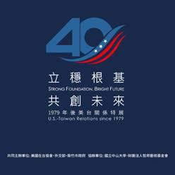 立穩根基,共創未來:AIT@40-1979年後美台關係展