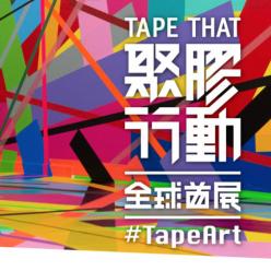 聚膠行動#TapeArt全球首展