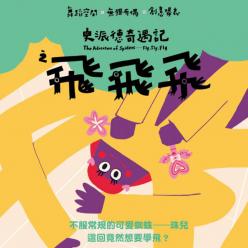 屯藝綻放-2019音樂舞蹈藝術節《飛飛飛》
