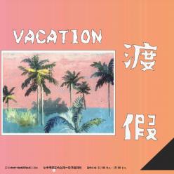 【渡 假】李彥緯 個展