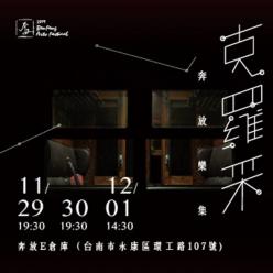 2019奔放藝術節 奔放樂集《克羅采》