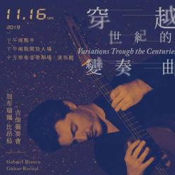 加布瑞爾比昂科 吉他獨奏會:穿越世紀的變奏曲