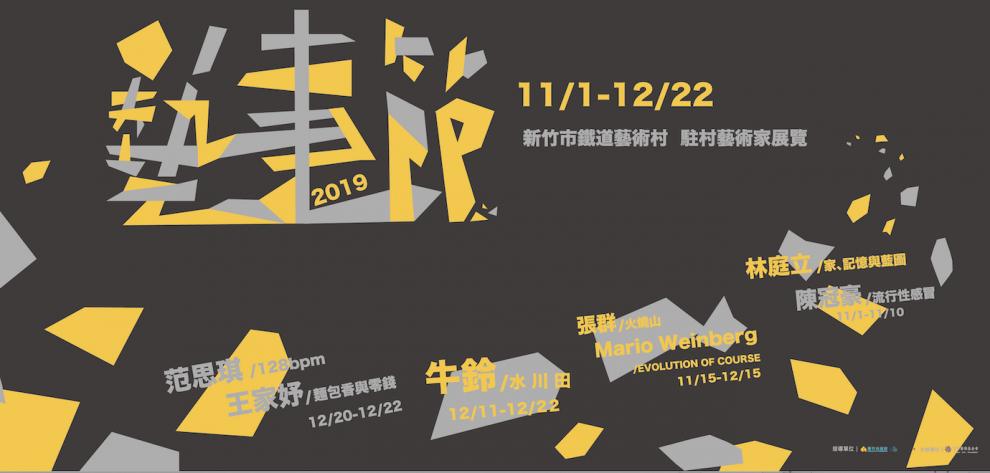 2019藝事節 - 駐村藝術家展覽