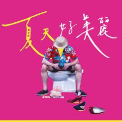 【五秋劇展】左撇子工場《夏天好美麗》