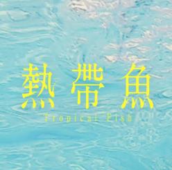 野火劇團經典創新5號作─《熱帶魚》 《Tropical fis...