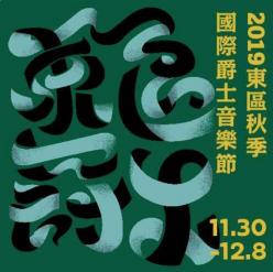 2019東區秋季國際爵士音樂節-浪漫爵響沙龍