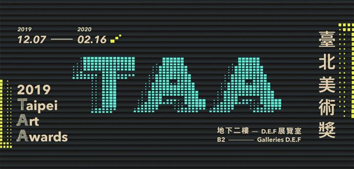 2019 臺北美術獎