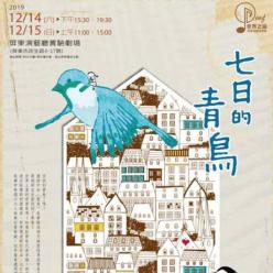 2019自製兒童劇-七日的青鳥