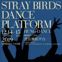 翃舞製作-首屆《漂鳥舞蹈平台》 HUNG DANCE