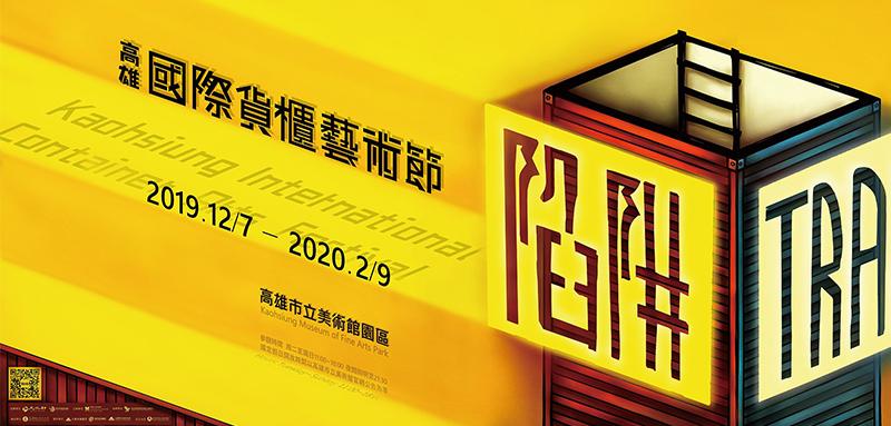 陷阱:2019高雄國際貨櫃藝術節