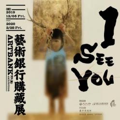 「I SEE YOU--藝術銀行購藏展」