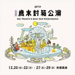 2019阮劇團【歲末封箱公演】:桃城手路菜