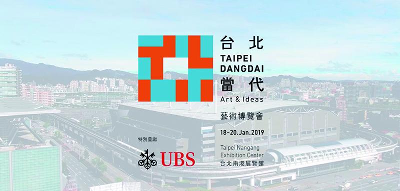 2020 台北當代藝術博覽會