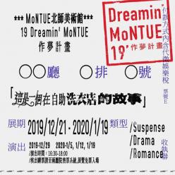 2019作夢計畫DREAMIN' MoNTUE: 這是一個在自...