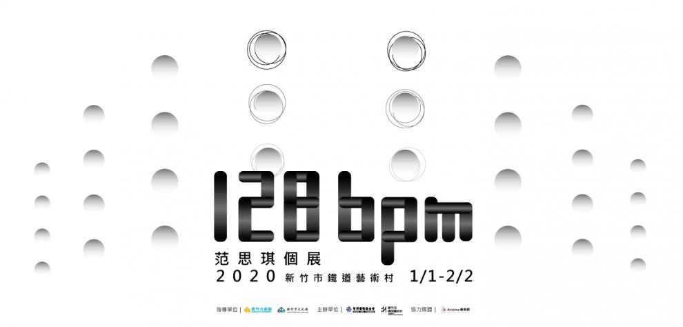 〈 128 bpm 〉范思琪個展